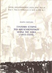Consise History of EOKA