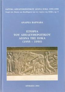 Istoria tou Agona