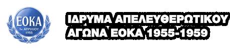 Ίδρυμα Απελευθερωτικού Αγώνα Ε.Ο.Κ.Α 1955 – 1959